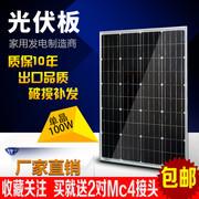 太阳能电池品牌排行