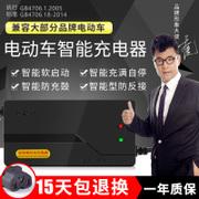 中国十大电动车充电器行业品牌排行
