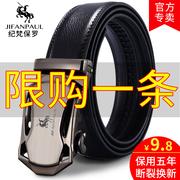中国十大皮带品牌排行榜