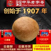 中国十大月饼品牌排行榜