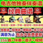 中国电吉他什么品牌好