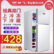双门冰箱哪个牌子好