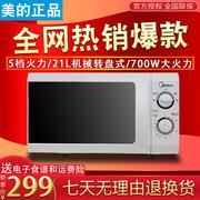 中国十大微波炉品牌排行榜