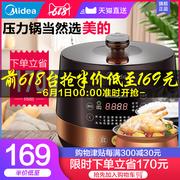 电压力锅十大品牌排行榜