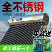 哪些牌子的太阳能热水器比较好