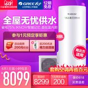 中国空气能热水器十大品牌排名
