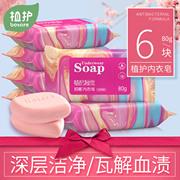 洗衣皂什么品牌的好