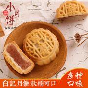 中国十大名牌月饼
