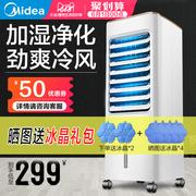 空调扇品牌排行