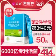 中国益生菌十大品牌