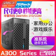 中国准系统十大品牌排名