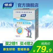 中老年奶粉品牌推荐 进口老人奶粉质量排行榜