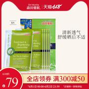 台湾祛痘面膜排行榜 有效抚平痘痕