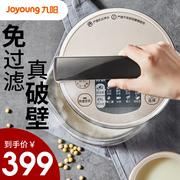 中国豆浆机十大品牌排行榜