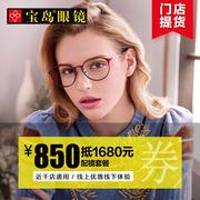 眼镜架十大品牌的排行榜