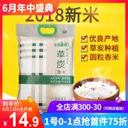 大米十大品牌排行榜 你吃的大米是最好的吗