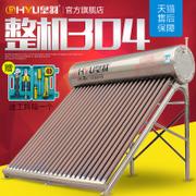 十大太阳能热水器品牌排行榜