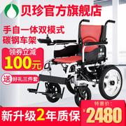 什么轮椅牌子质量好 轮椅十大品牌排行榜