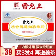 珍珠粉十大品牌排行榜(1)
