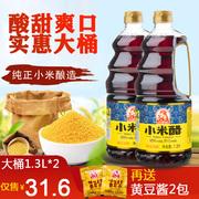 中国十大食醋品牌排行榜