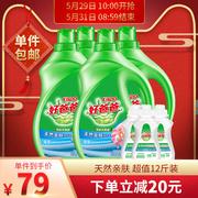 国产洗衣液有哪些品牌 中国十大洗衣液品牌排行榜
