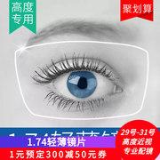 国产眼镜片品牌排行榜 万新明月不分伯仲