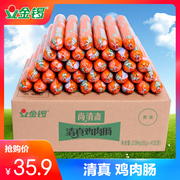 中国火腿肠十大品牌排名