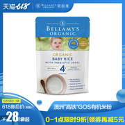 婴儿米粉排行榜