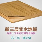 什么牌子实木地板好