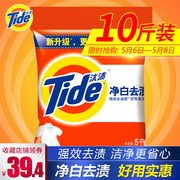 洗衣粉哪个牌子好 什么牌子的洗衣粉比较好呢