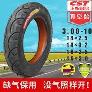 中国轮胎十大品牌排行榜