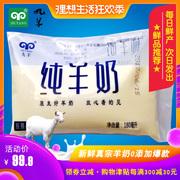 什么牌子的羊奶好 羊奶十大品牌排行榜推荐