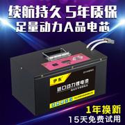 十大品牌电动车电池排行榜