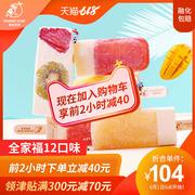 中国十大冰淇淋品牌排行榜