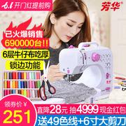 缝纫机哪个牌子好 缝纫机十大品牌排行榜