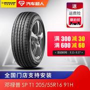 中国轮胎十大品牌排行榜(1)