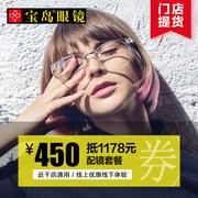 世界十大眼镜架品牌排行榜