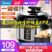 十大电压力锅品牌排行榜