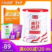 蛋白粉哪个牌子好 蛋白粉十大品牌排行榜推荐