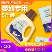 中国婴儿洗衣液十大品牌排名