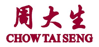 周大生ChowTaiSeng