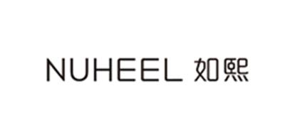 如熙NUHEEL