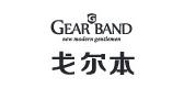 戈尔本gearband