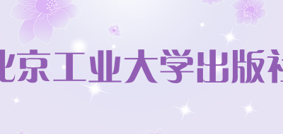 北京工业大学出版社