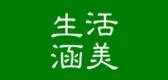 生活涵美shhanmei