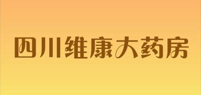 四川维康大药房