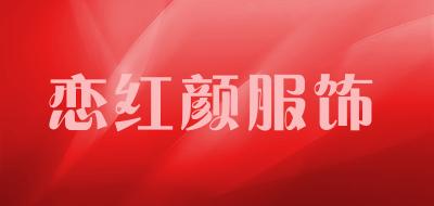 恋红颜服饰